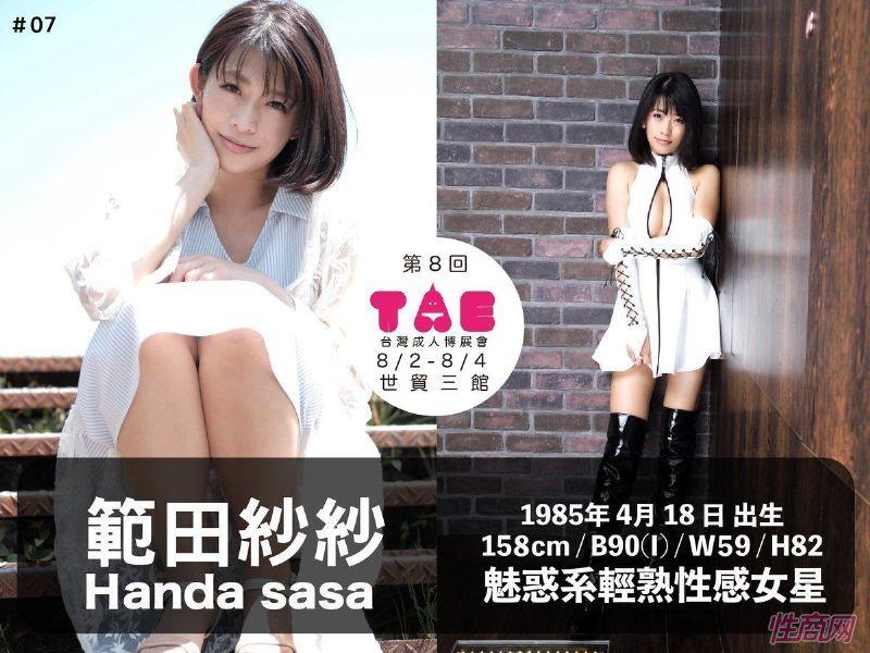 日本艾薇女优范田莎莎参加台湾成人展广告