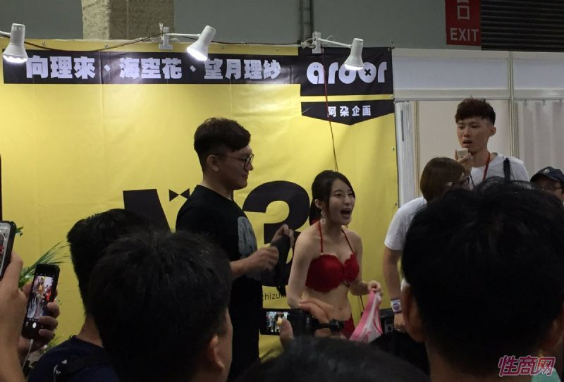 日本艾薇女优嘉宾现场售卖贴身内衣