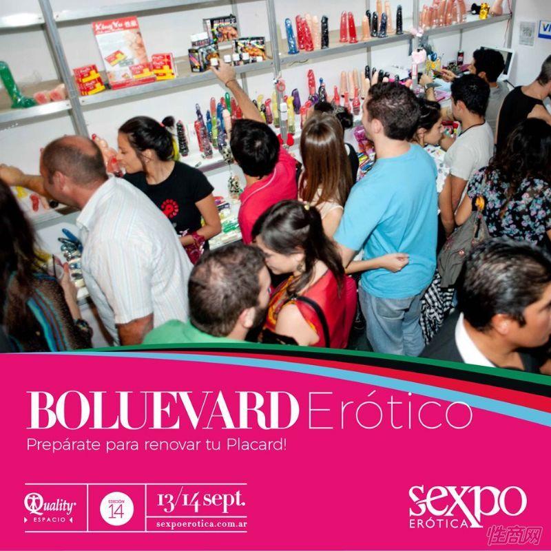 阿根廷成人展宣传海报