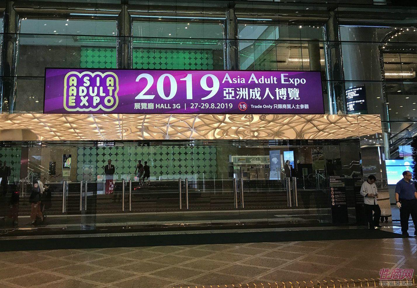 2019亚洲成人博览AAE(香港)展会图片报道