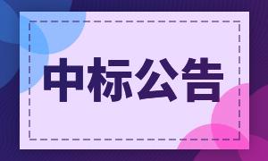桂林紫竹、湛江汇通中标!海南省卫计委采购避孕药具项目中标公告
