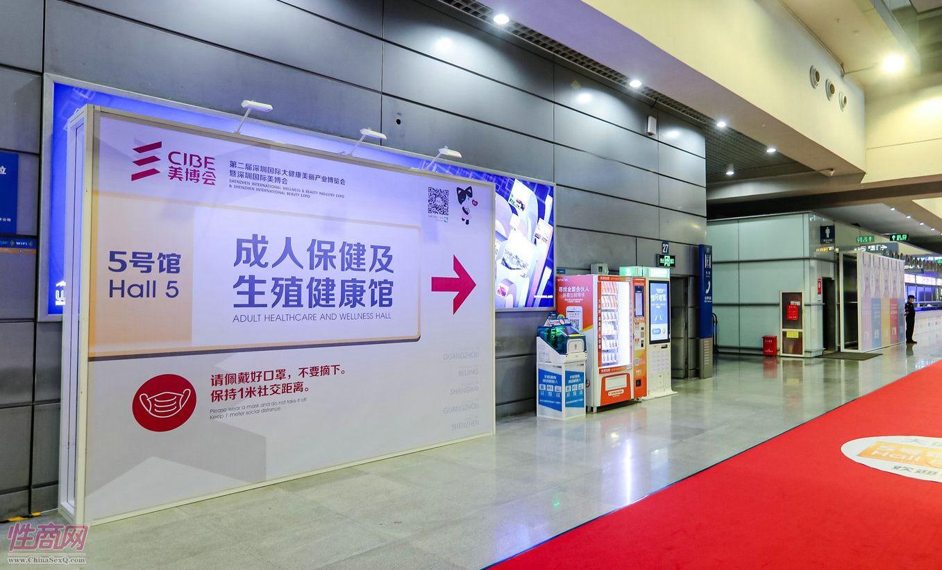 亚洲成人博览深圳展-首日图片(1)