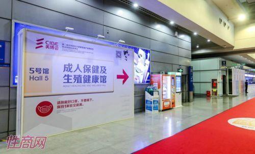 亚洲成人博览深圳展-首日图片 (74)