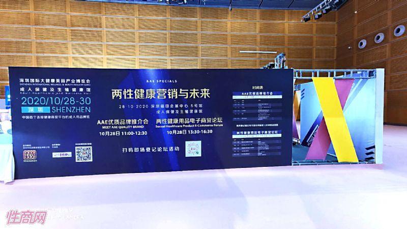 亚洲成人博览深圳展-首日图片 (75)