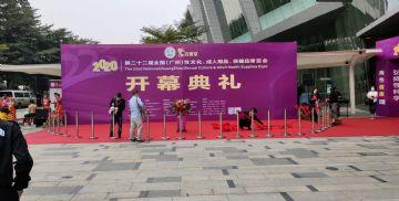 第22届广州性文化节图片报道 (1)
