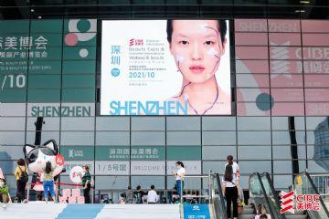 2020亚洲成人博览-深圳展:10月29日现场图片