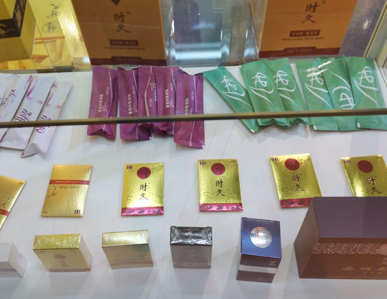 广州性文化节参展商及产品 (10)