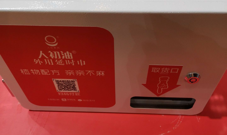 广州性文化节参展商及产品 (17)