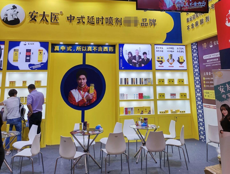 广州性文化节参展商及产品 (19)