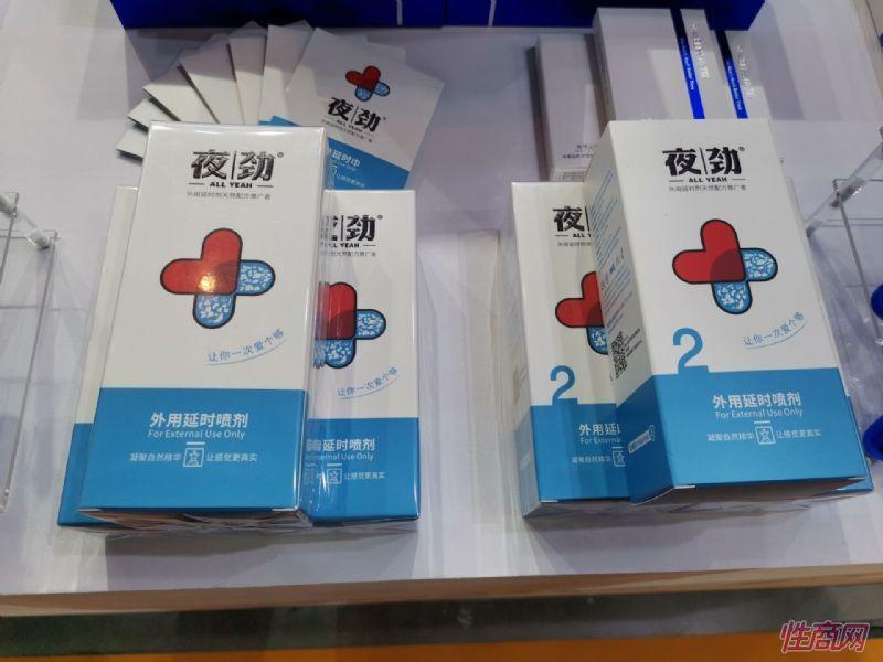 广州性文化节参展商及产品 (21)