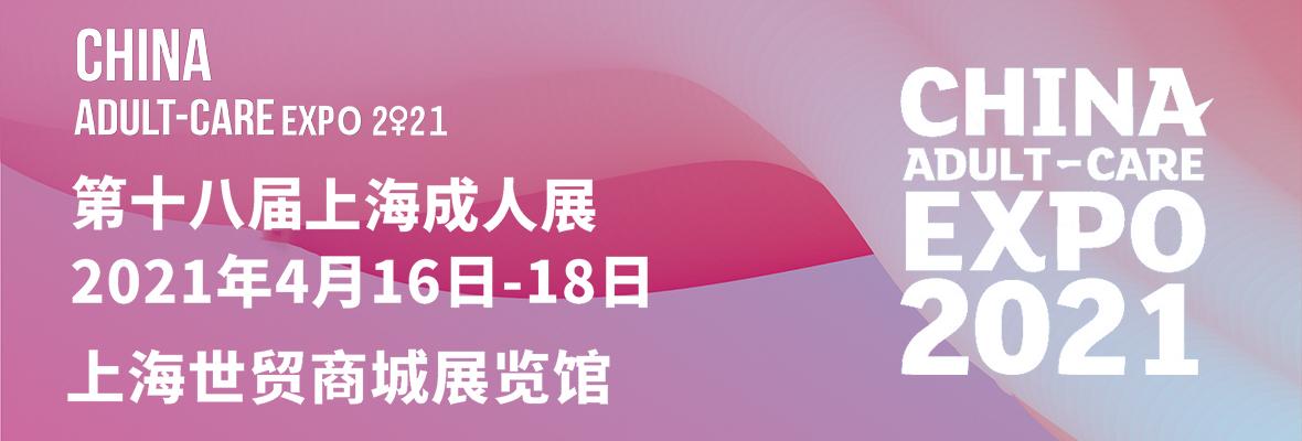 2021第十八届上海国际成人展横幅banner
