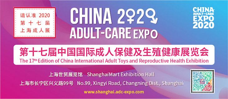 上海国际成人展