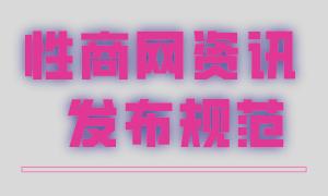 《性商网资讯发布规范》