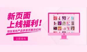 性商网跨境电商频道上线!情趣用品跨境电商外贸选品平台