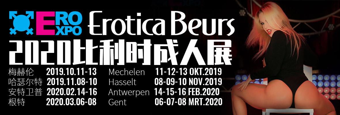 2020比利时根特成人展eroexpo横幅banner