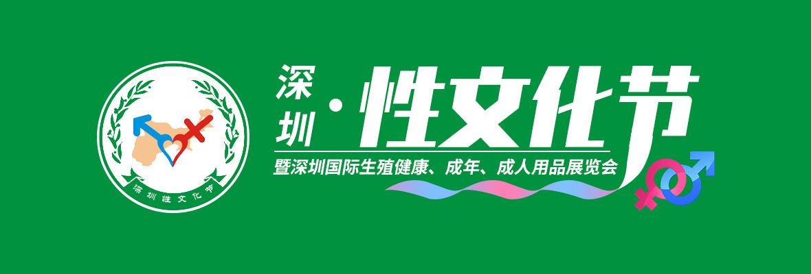 深圳性文化节横幅banner