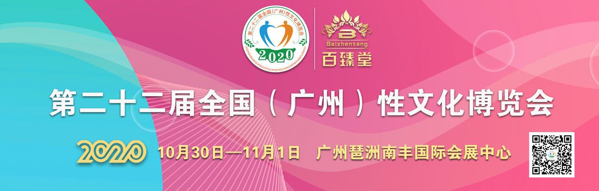 2020第二十二届全国(广州)性文化节横幅banner
