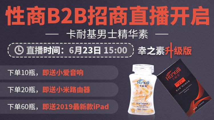 卡耐基男仕精华素第二场B2B线上直播推介会成功召开