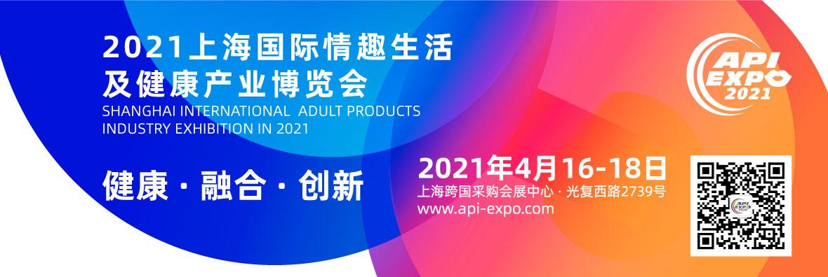 2020上海国际情趣生活及健康产业博览会横幅banner