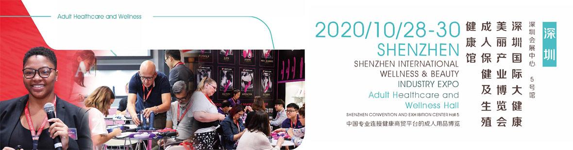 2020深圳国际大健康美丽产业博览会横幅banner