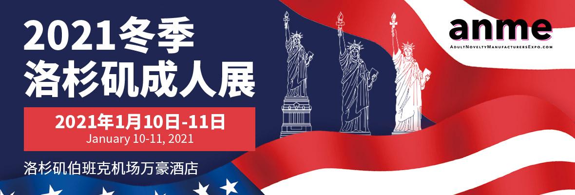 2021冬季美国洛杉矶国际成人展ANME Show横幅banner