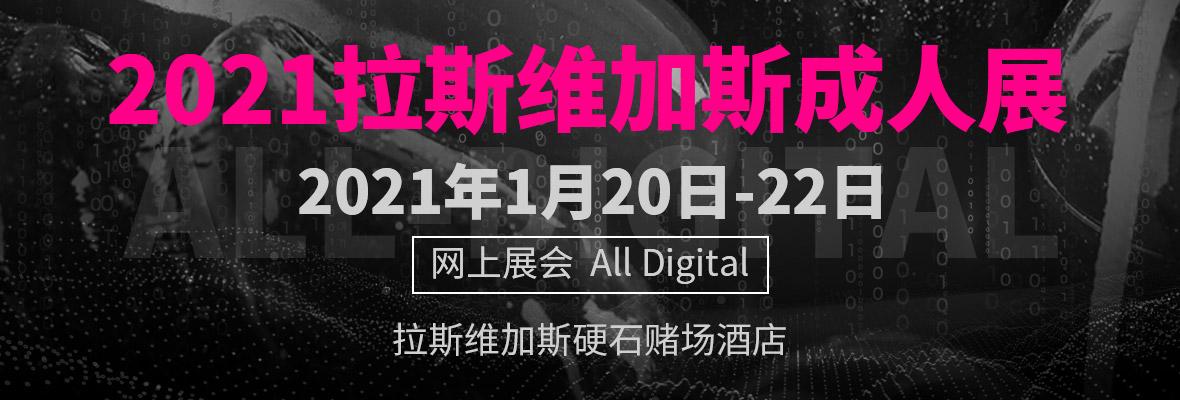 2021美国拉斯维加斯成人展AVN Show(网上展会)横幅banner