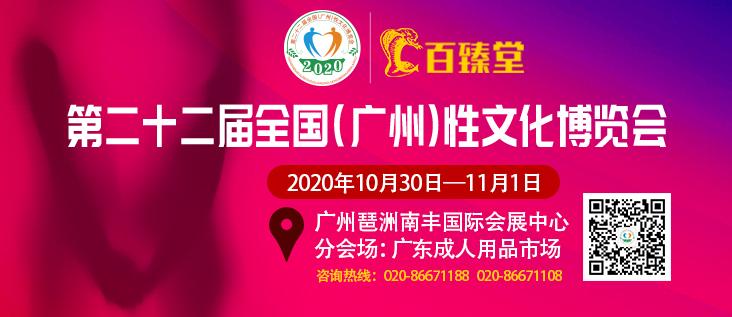 2020第二十二届全国(广州)性文化博览会招商进行中
