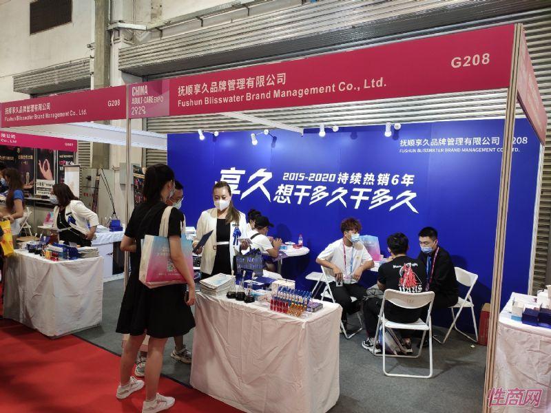 享久喷剂也参加了本次上海展会
