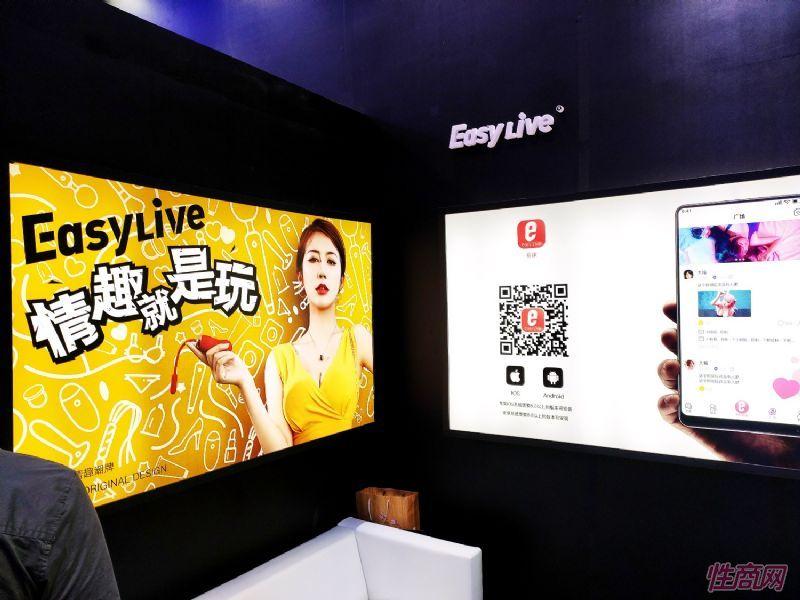 Easylive还开发了app