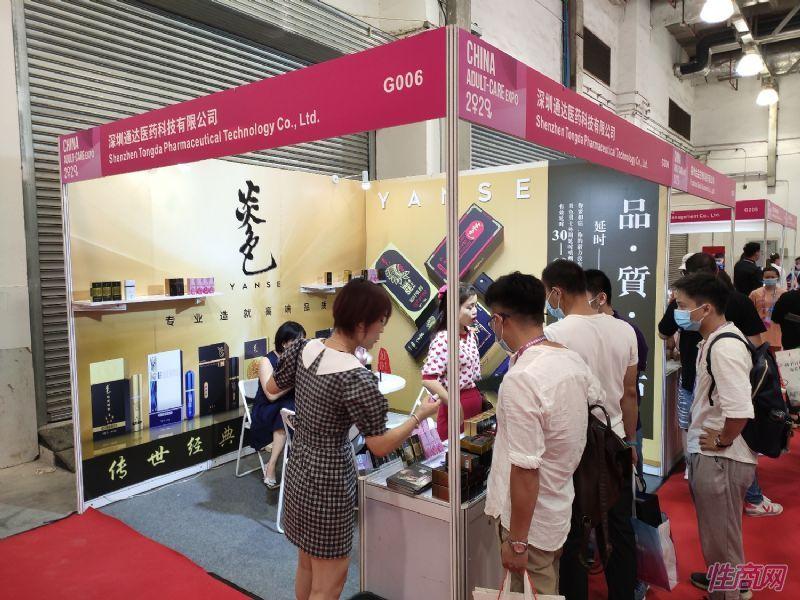 2020上海成人展参展企业集锦,港星李国麟助阵图片27