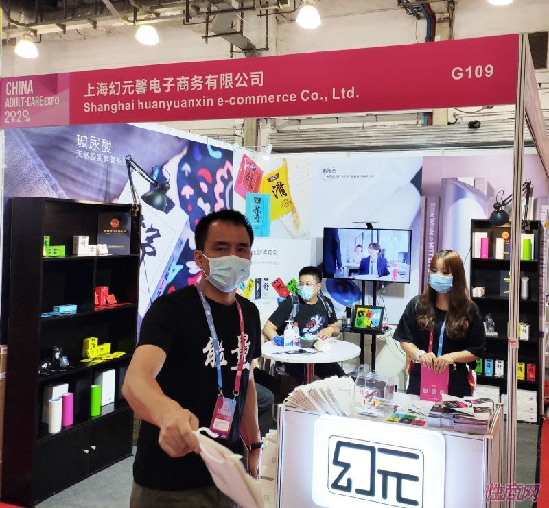 2020上海成人展参展企业集锦,港星李国麟助阵图片34