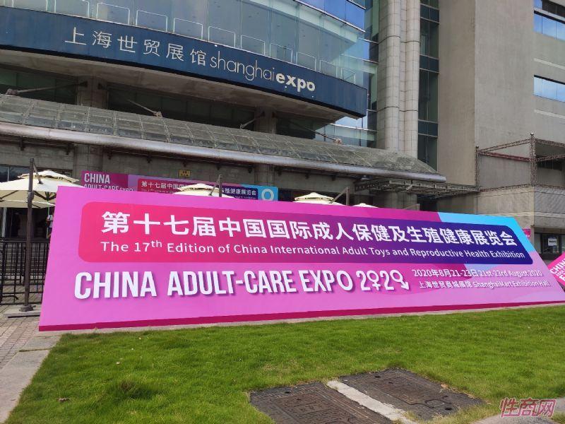 今年展会是在上海世贸展览馆举办