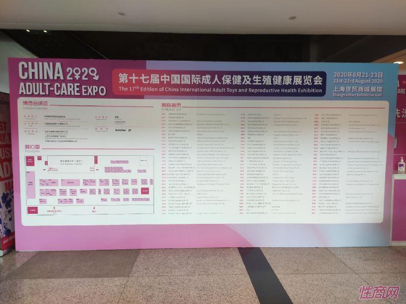 展会入口处安排了展示名单,方便观众找厂家位置