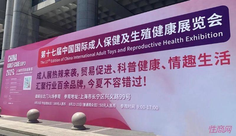 2020上海成人展图片报道:现场盛况图片9