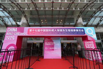 2020上海成人展图片报道:现场盛况图片14