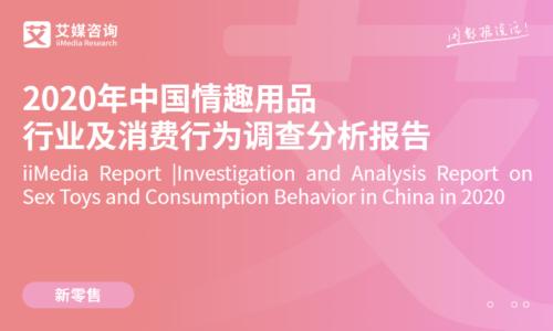 艾媒咨询:2020年中国情趣用品行业及消费行为调查分析报告