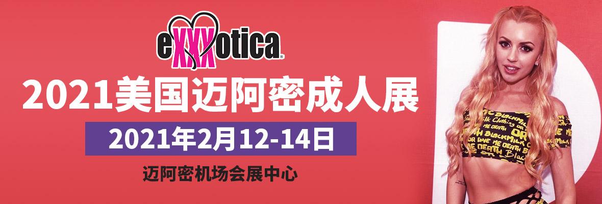 2021美国eXXXotica迈阿密成人展横幅banner