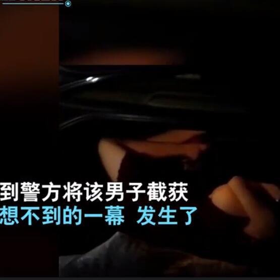 """视频:扔娃娃被误会""""抛尸"""",小伙被警车拦截吓懵"""