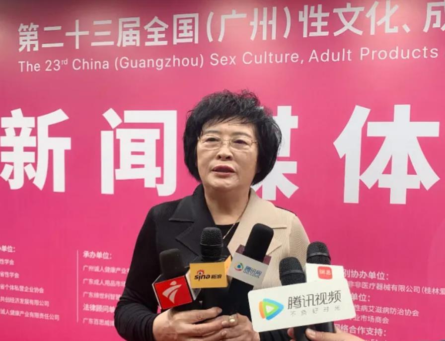 广州性文化节新闻发布会召开,现场活动大剧透