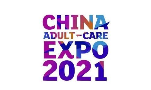 2021上海成人展ADC专业观众预登记启动,立即登记领票