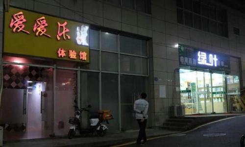 国内首家硅胶娃娃体验馆被查封
