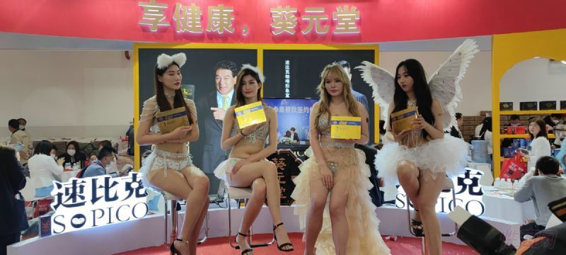 上海ADC成人展产品展示 (17)