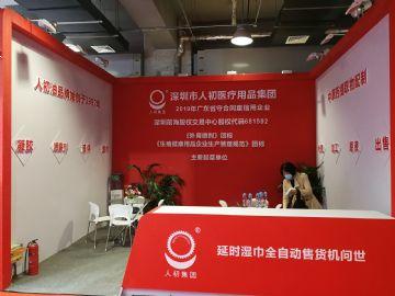 2021上海ADC成人展:所有展商高清大图(1)