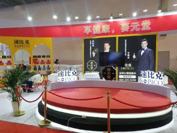 北京市葵元堂健康科技有限公司