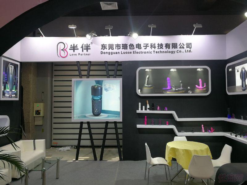 东莞市珞色电子科技有限公司