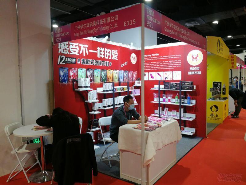 广州伊尔爽玩具科技有限公司