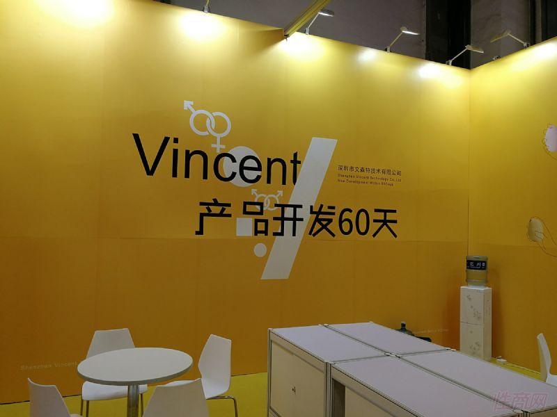 Vincent代工产品-缩短开放周期