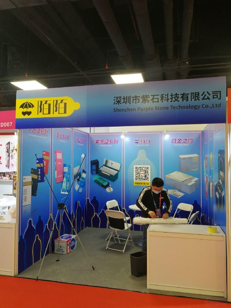 深圳市紫石科技有限公司