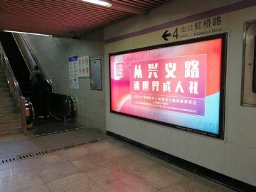地铁站的上海成人展广告