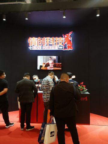 东莞市情创电子科技有限公司